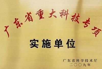 广东省重大科技专项实施单位